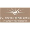 上海VV珠宝设计制作培训中心