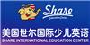 深圳世尔国际少儿英语培训中心