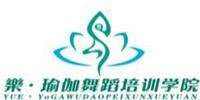 长沙樂瑜伽舞蹈培训学院