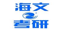 四川海文考研