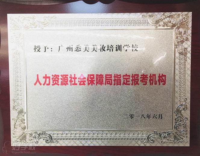 广州悉美美妆培训学校  荣誉称号