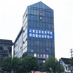 苏州零基础国际专业半永久纹绣培训课程