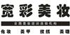 杭州宽彩化妆纹绣美甲培训中心