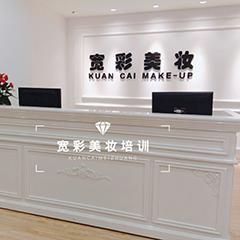 杭州白领丽人化妆培训课程