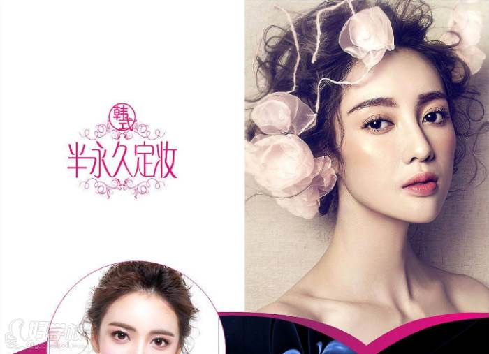 杭州韩式半永久定妆术培训课程