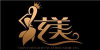 青島鉉美形象設計培訓中心