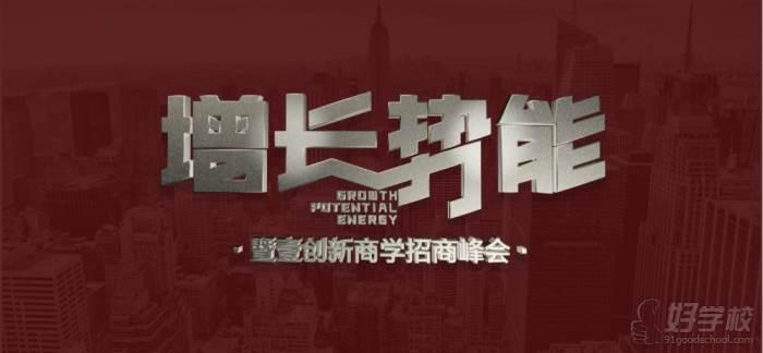 北京聚商圈培训中心  增长势能课程