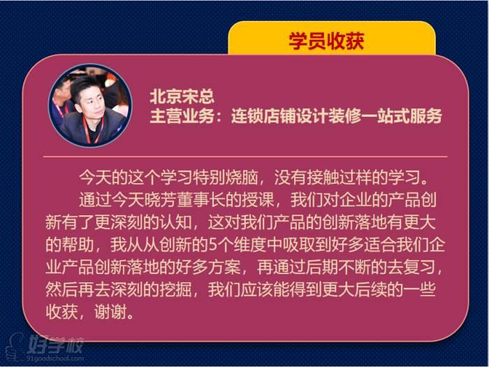 北京聚商圈培训中心-学员风采