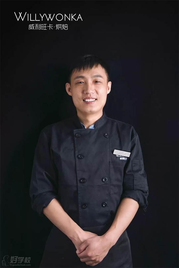 上海威利旺卡正西点烘焙培训学院-教养员李林(David)