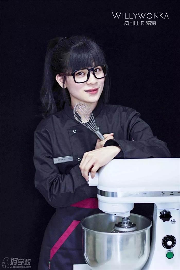 上海威利旺卡正西点烘焙培训学院-教养员郑紫欣(Emily)