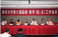 华中师大成人高考2013年专升本招生简章