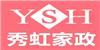 深圳壹生活秀虹家政培训中心
