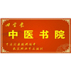 广州四圣堂中医书院