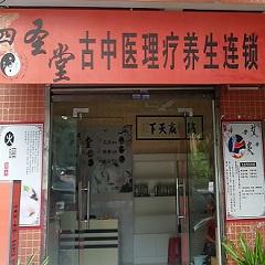 广州中医按摩保健培训班