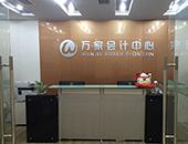 深圳哪里有会计考证专业培训学校?