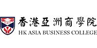 香港亚洲商学院亚商学院