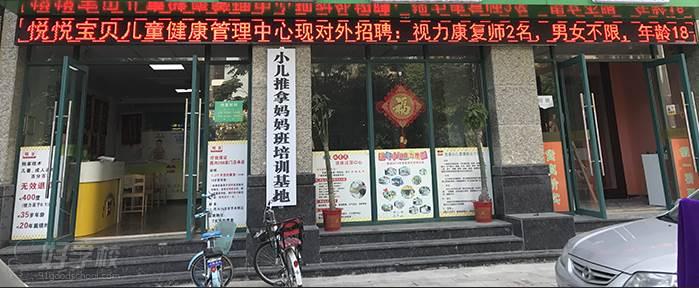 武汉悦悦宝贝推拿健康咨询服务培训中心  教学基地门面展示