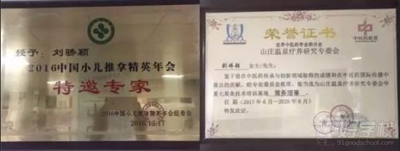 武汉悦悦宝贝推拿健康咨询服务培训中心  教学荣誉称号