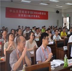 深圳中小企业成长训练营