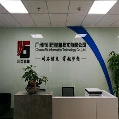 广州软件测试开发工程师培训课程