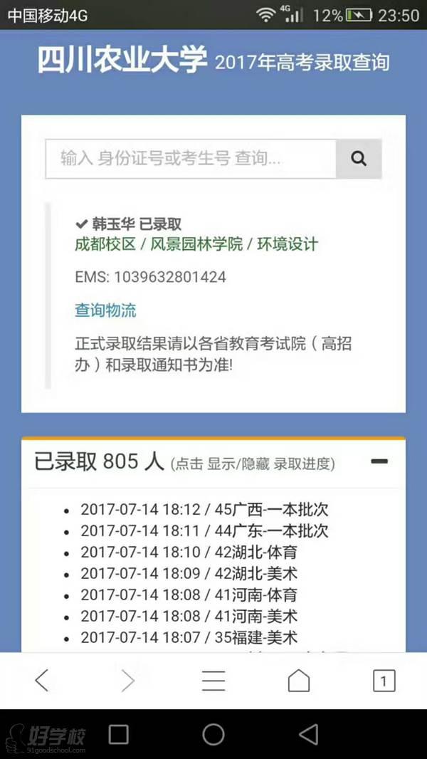 韩玉华 四川农业大学