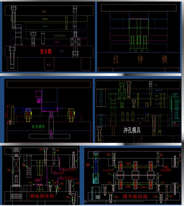 PressCAD全2D工程(单冲)模具结构设计培训
