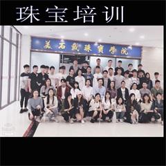 广州珠宝设计师综合培训课程