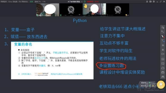 Python在线课