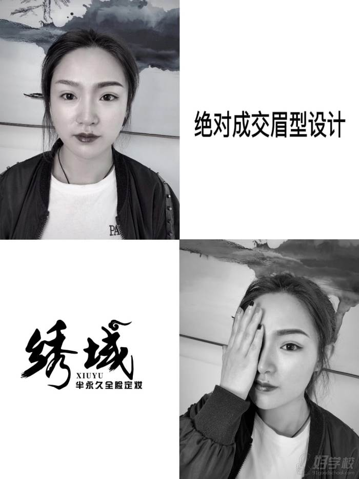 北京绣域商学院 绝对交眉型设计
