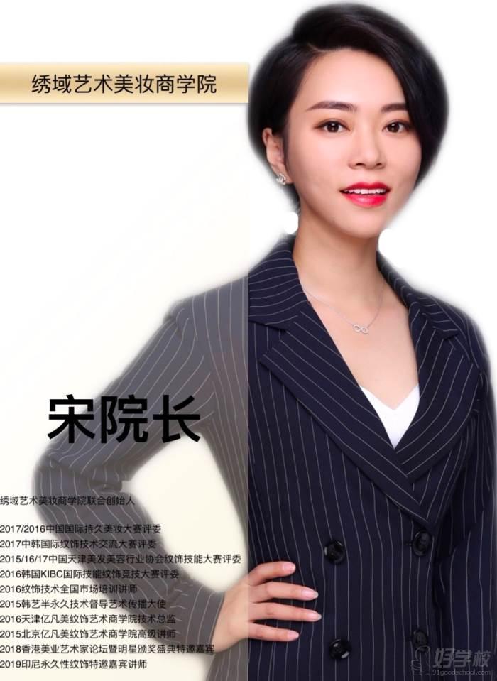 北京绣域商学院 宋静老师