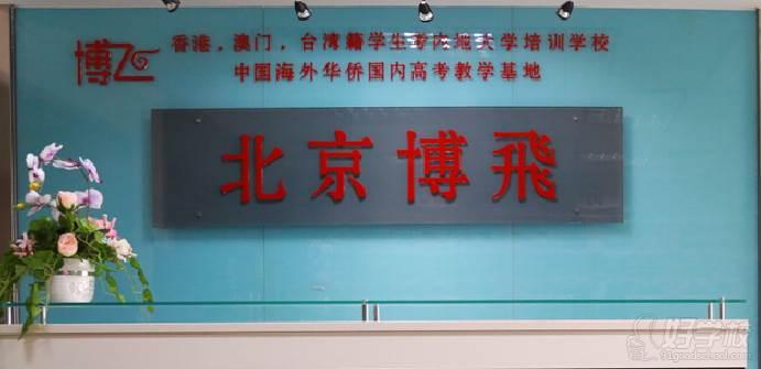 北京博飞华侨港澳台学校