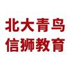北大青鳥深圳信獅教育