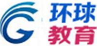 深圳环球雅思培训中心