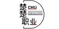 北京楚楚专业化妆美甲半永久美容培训学校