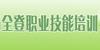 深圳全登职业技能培训
