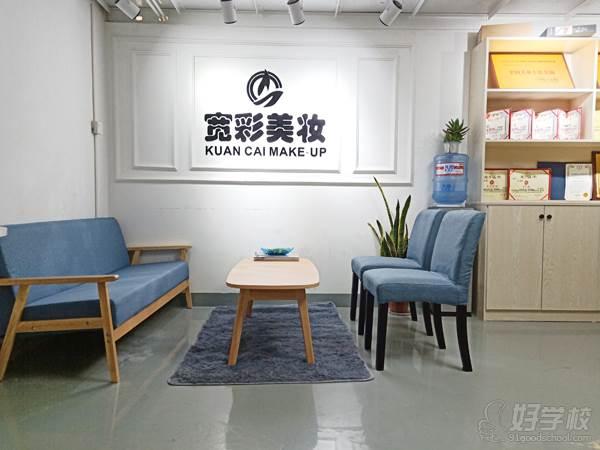 寧波寬彩化妝培訓學校 前臺環境