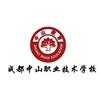 成都市中山職業技術學校