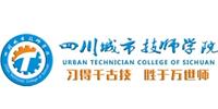 四川城市技師學院