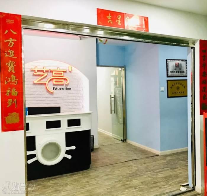 安徽藝高傳媒教育培訓學校