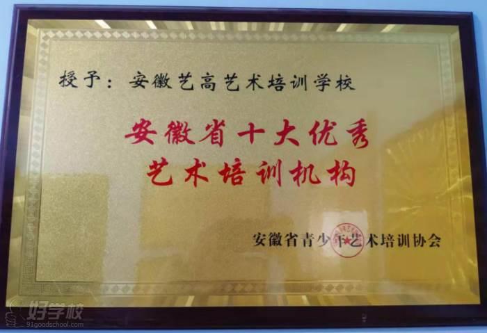 安徽藝高傳媒教育培訓學校  辦學榮譽