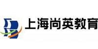 上海尚英教育