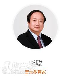 VIP陪练  音乐教育家 李聪