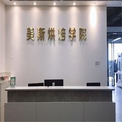 深圳蛋糕西点就业培训精英班