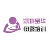 深圳宝华母婴培训学校