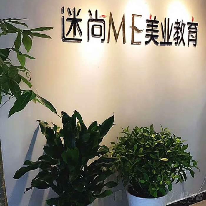 西安迷尚ME半永久培训中心-教学环境