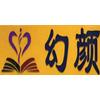 沈阳幻颜国际教育培训中心