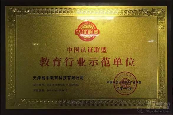 天津易中教育  教学荣誉称号