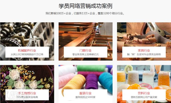 深圳单仁资讯培训中心 成功案例