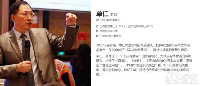 深圳单仁资讯培训中心 单仁老师
