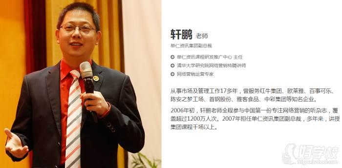 深圳单仁资讯培训中心 轩鹏老师